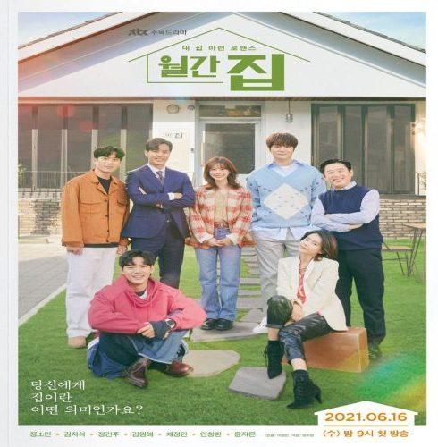 مسلسل منزل المجلة الشهري مترجم